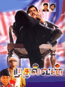 Mudhalvan Movie Review Tamil Movie Review