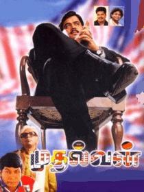 Mudhalvan Movie Review