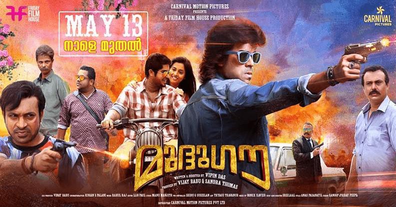 Mudhugauv Movie Review Malayalam Movie Review