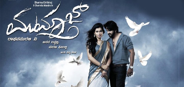 Mumtaz Movie Review