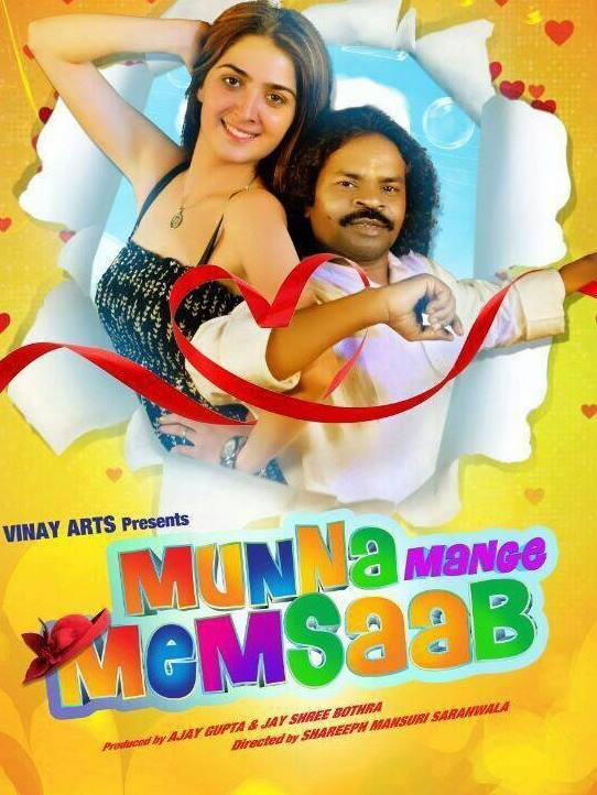 Munna Mange Memsaab Movie Review Hindi