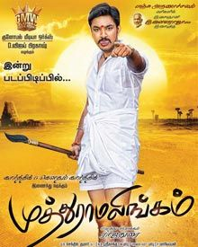 Muthuramalingam Movie Review