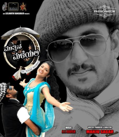 Mutthina Maleyali Movie Review Kannada Movie Review