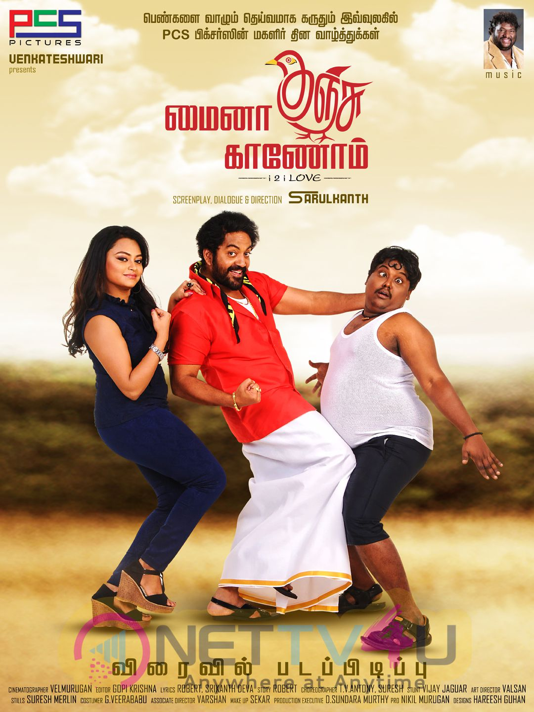 Myna Kunja Kaanom Movie Posters