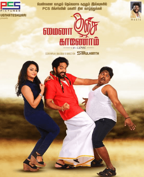 Myna Kunju Kaanom Movie Review Tamil Movie Review