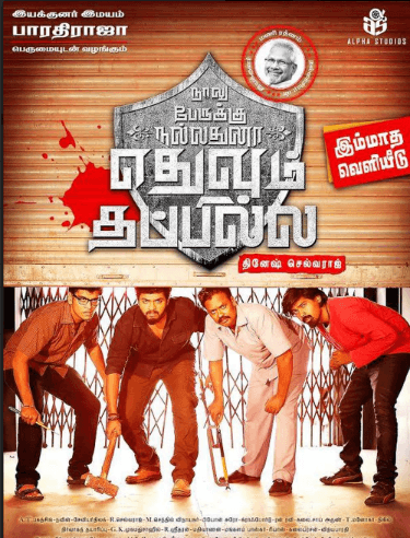 Naalu Perukku Nallathuna Ethuvume Thappila Movie Review Tamil Movie Review