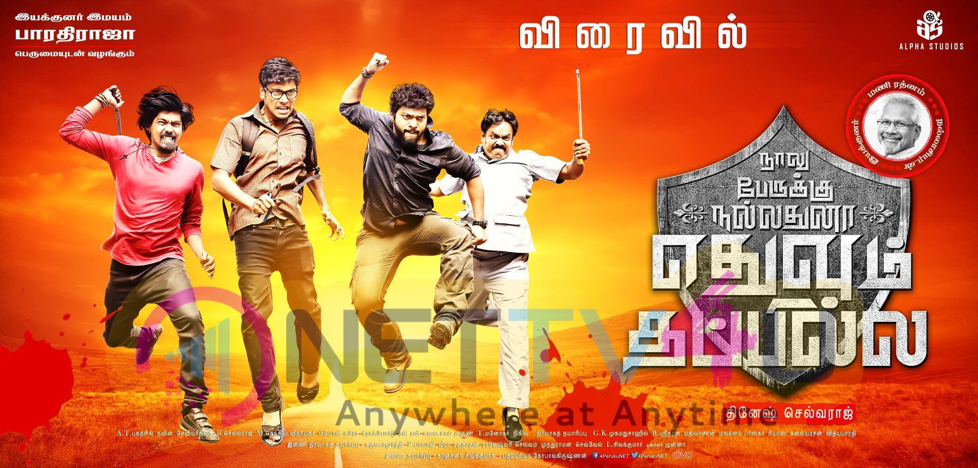 Naalu Peruku Nalladhuna Edhuvum Thappilla Tamil Movie Poster Tamil Gallery