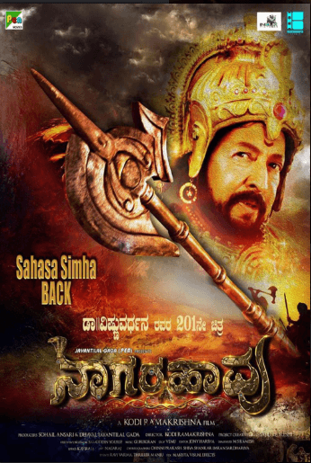 Nagarahavu Movie Review Kannada Movie Review