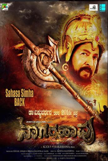 Nagarahavu Movie Review Kannada Movie Review