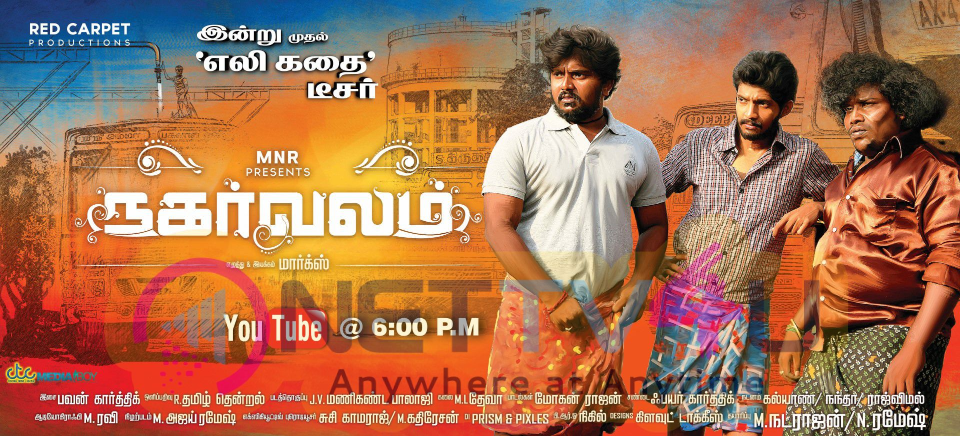 Nagarvalam Tamil Movie Teaser From Today Poster