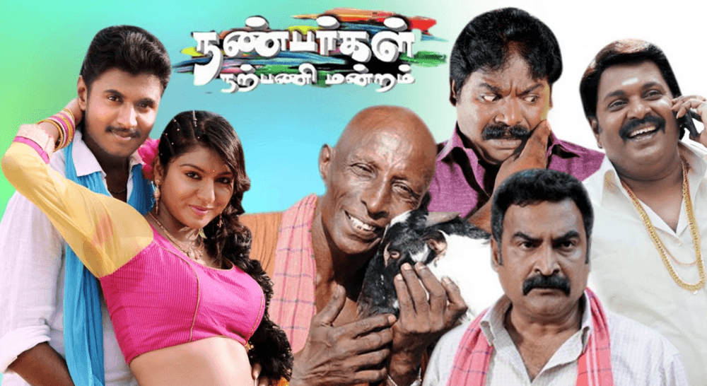 Nanbargal Narpani Mandram Movie Review Tamil Movie Review