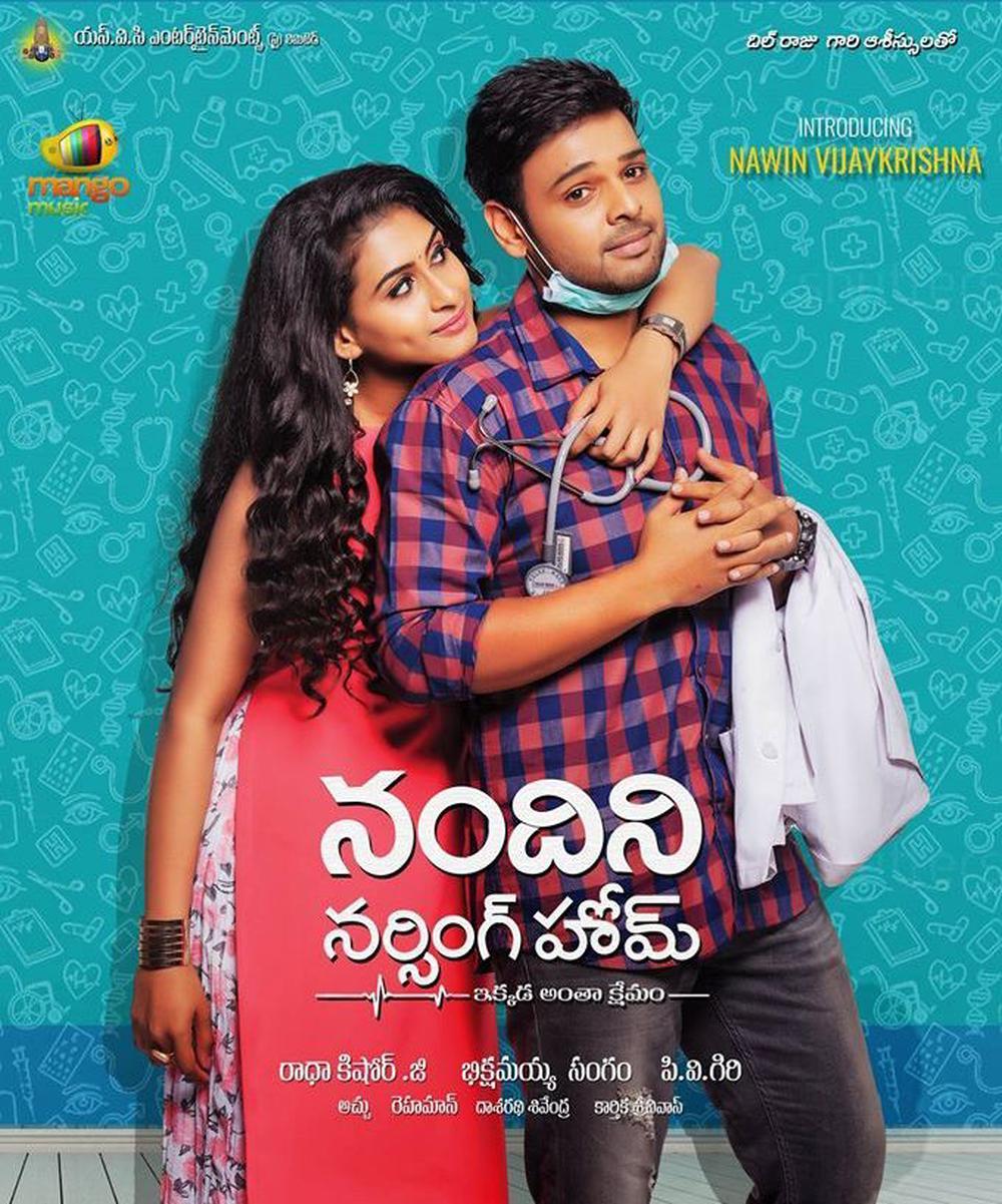Nandini Nursing Home Movie Review Telugu Movie Review