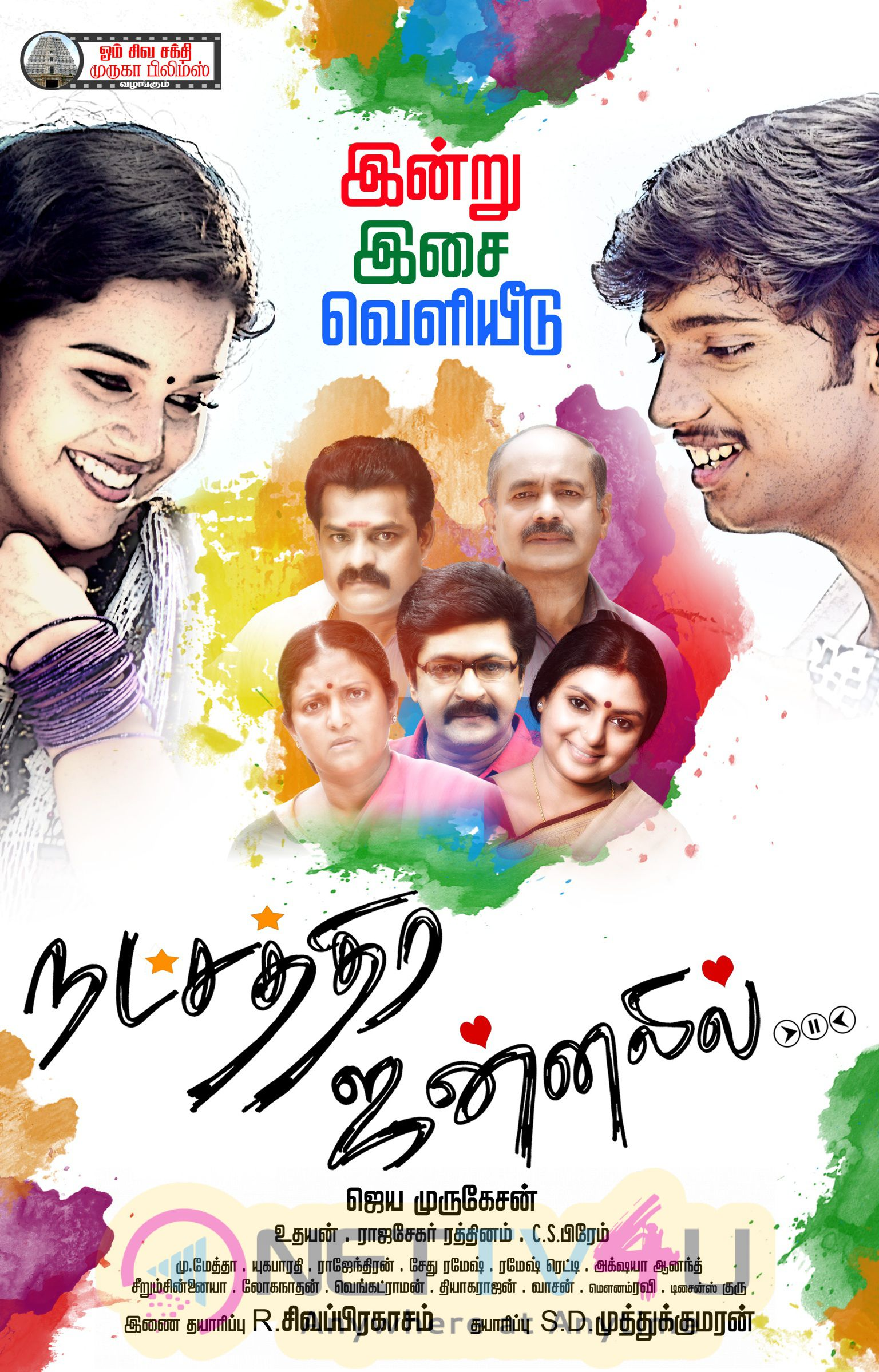 Natchathira Jannalil Movie High Quality Posters