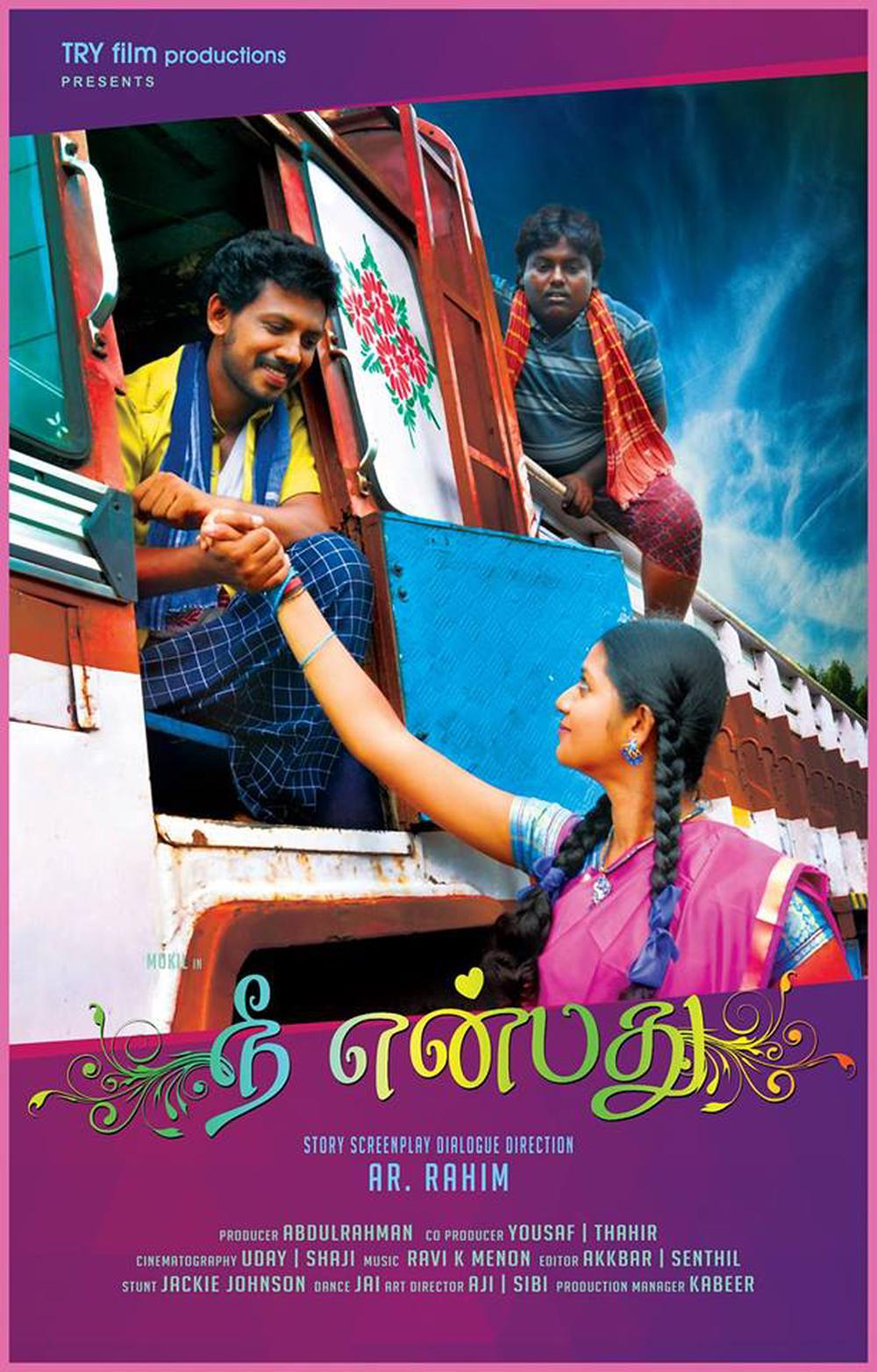 Nee Enbathu Movie Review Tamil Movie Review