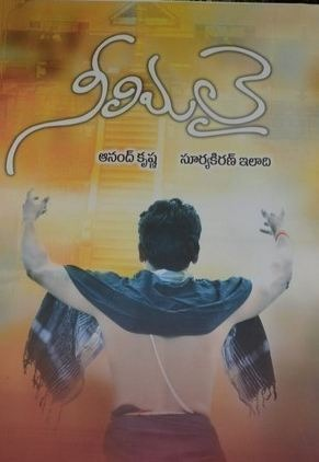 Neelimalai Movie Review Telugu Movie Review