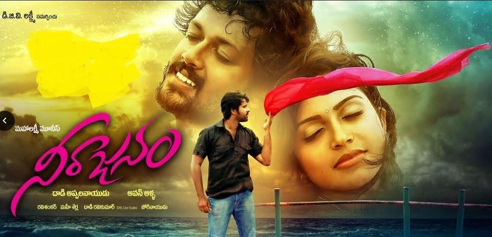 Neerajanam Movie Review