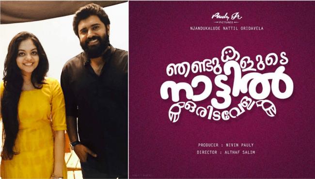 Njandukalude Nattil Oridavela Movie Review Malayalam Movie Review