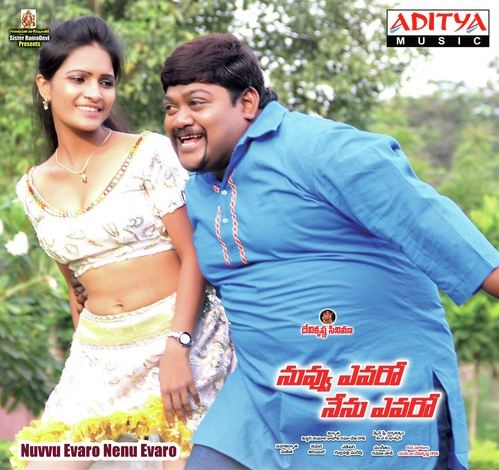 Nuvvu Evaro Nenu Evaro Movie Review Telugu Movie Review