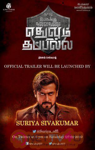Naalu Perukku Nallathuna Eduvum Thappila Press Release & Official Trailer Launch Poster