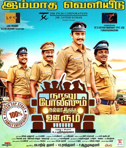 Naalu Policeum Nalla Irundha Oorum Movie Review