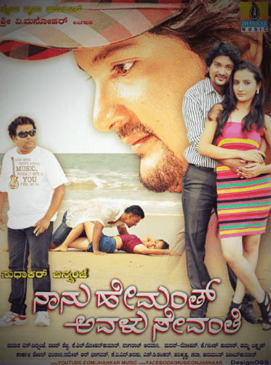 Naanu Hemanth Avalu Sevanthi Movie Review Kannada Movie Review