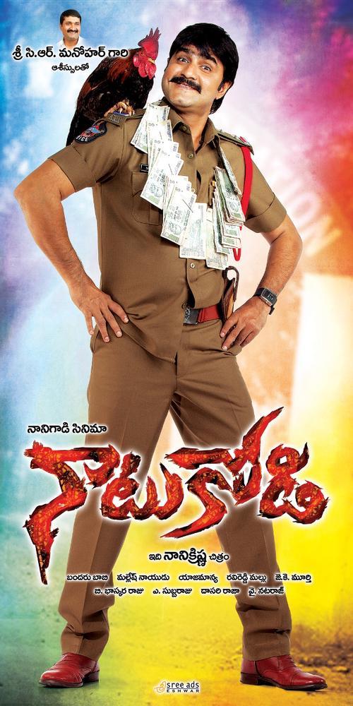 Naatu Kodi Movie Review Telugu Movie Review