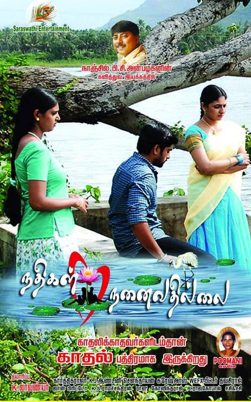 Nadhikal Nanaivadhillai Movie Review Tamil Movie Review