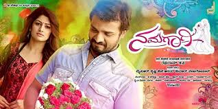 Namagaagi Movie Review Kannada Movie Review