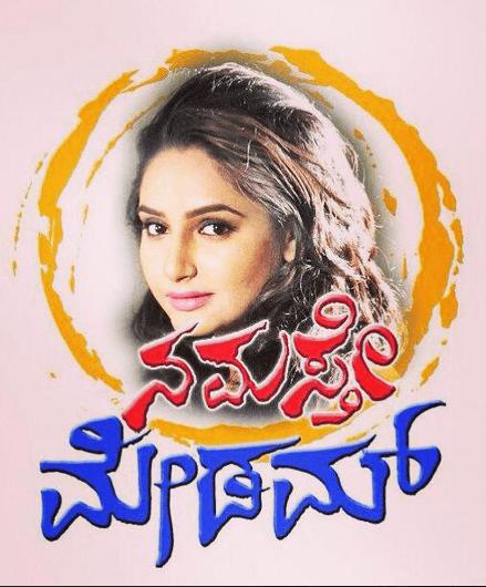 Namaste Madam Movie Review Kannada Movie Review