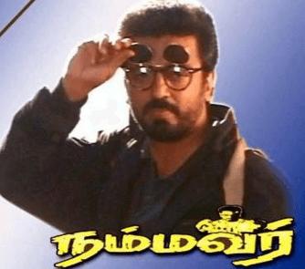 Nammavar Movie Review Tamil Movie Review