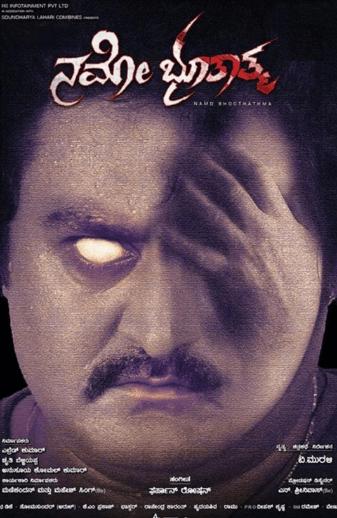 Namo Bootaathma Movie Review Kannada Movie Review