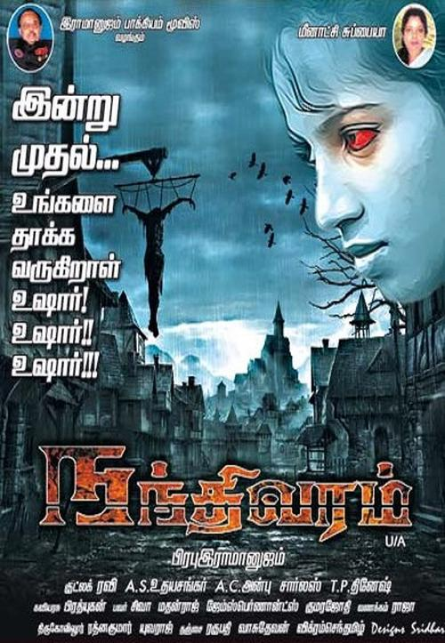 Nandhivaram Movie Review Tamil Movie Review
