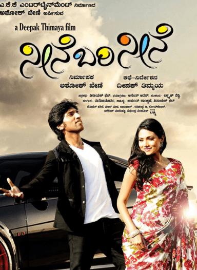 Neene Bari Neene Movie Review Kannada Movie Review
