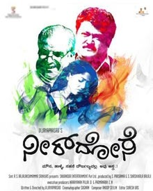 Neer Dose Movie Review Kannada Movie Review