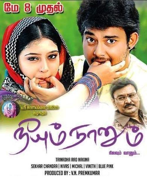 Neeyum Naanum Nilavum Vaanum Movie Review