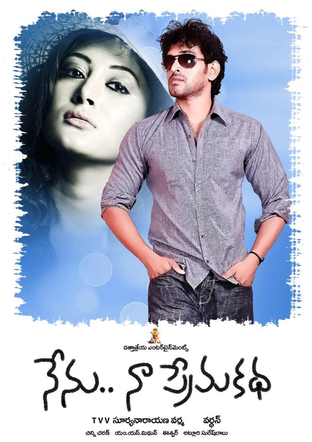 Nenu Naa Prema Katha Movie Review Telugu Movie Review