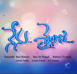 Nenu Sailaja   A Rom-Com, With Traces Of Sentiment And Love
