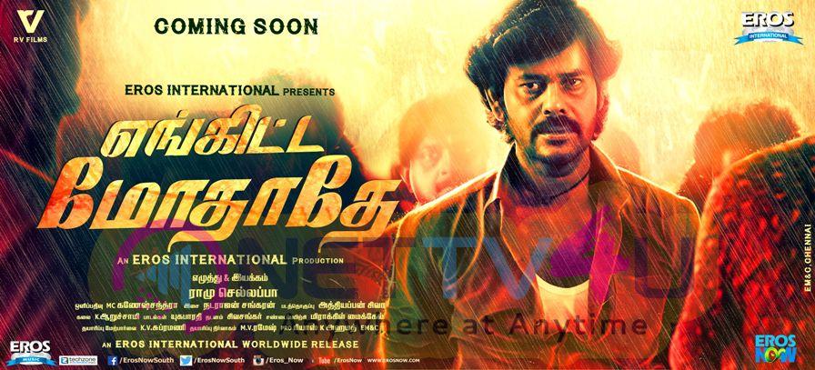 New Tamil Movie Enkitta Mothathe First Look Poster Releases Stills