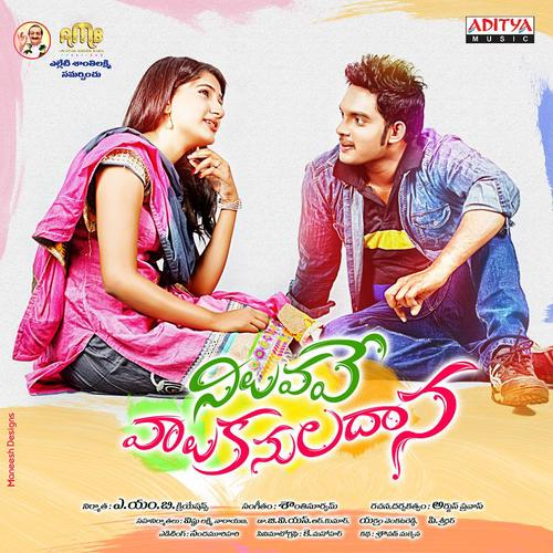 Niluvave Valu Kanuladana Movie Review Telugu Movie Review