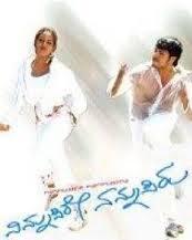 Ninnusire Nannusiru Movie Review Kannada Movie Review