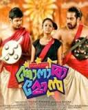 Njanara Mon Movie Review Malayalam Movie Review
