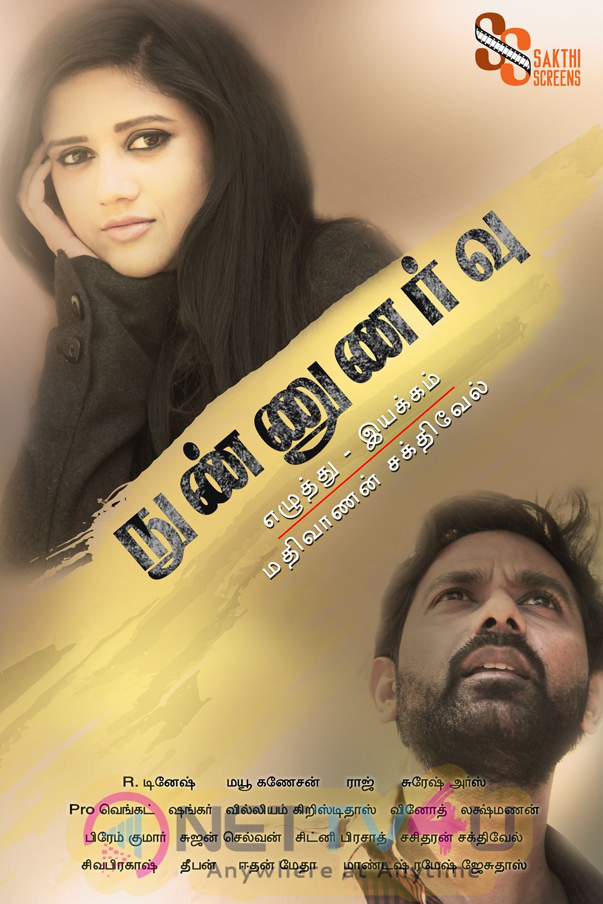 Nunn Unarvu Movie Stills And Posters