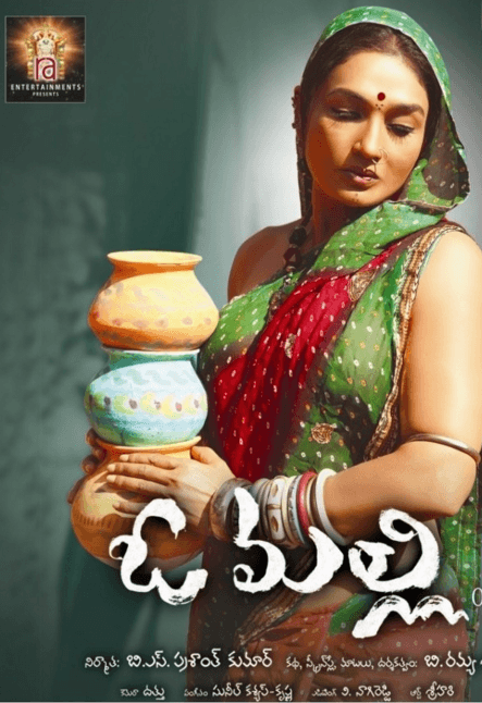 O Malli Movie Review Telugu Movie Review