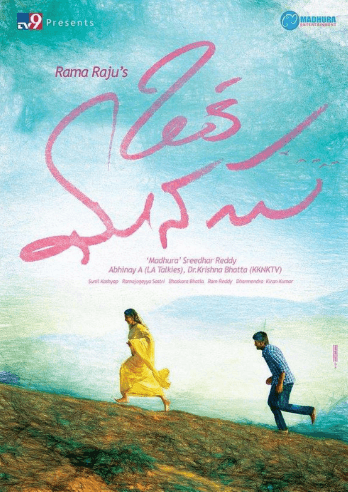 Oka Manasu Movie Review Telugu Movie Review