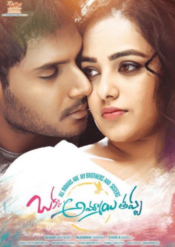 Okka Ammayi Thappa Movie Review Telugu Movie Review