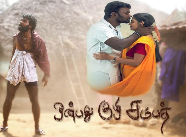 Onbathu Kuzhii Sampath  Movie Review Tamil Movie Review