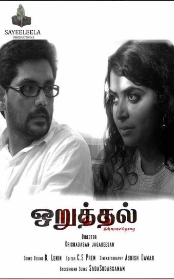 Oruthal Movie Review