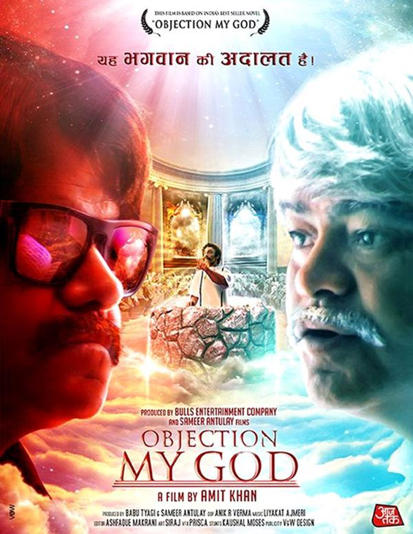 Objection My God Movie Review Hindi