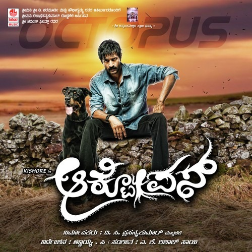 Octopus Movie Review Kannada Movie Review