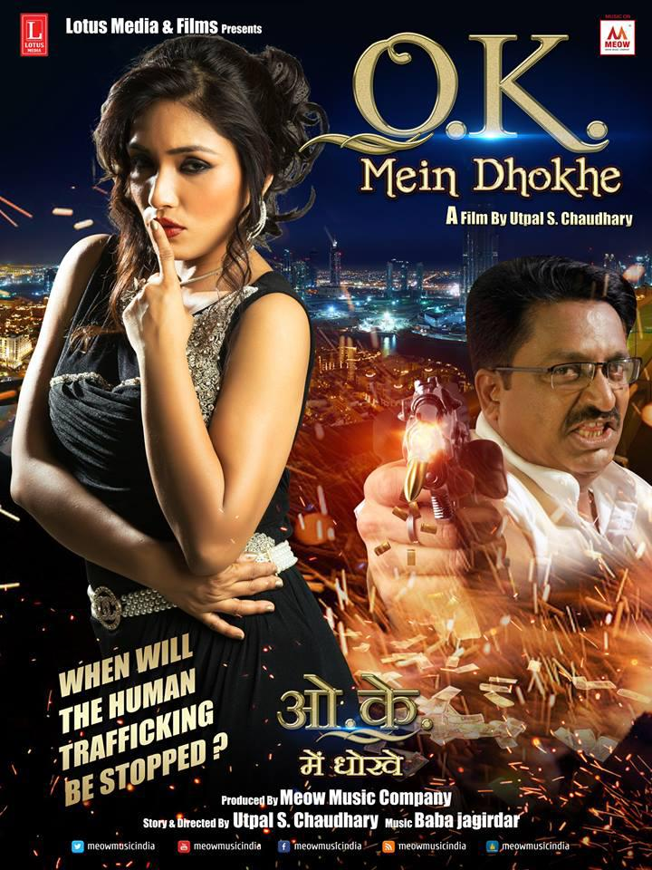 Ok Mein Dhokhe Movie Review Hindi